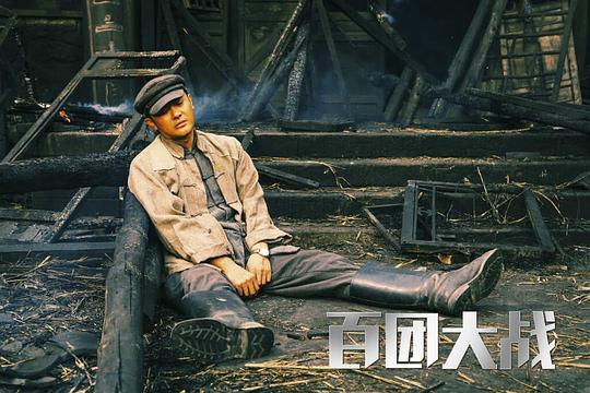 百团大战剧照