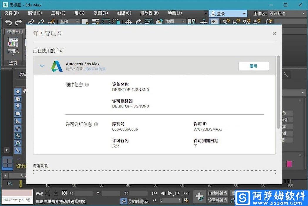 3dsMax 2017 官方简体中文正式版及注册机