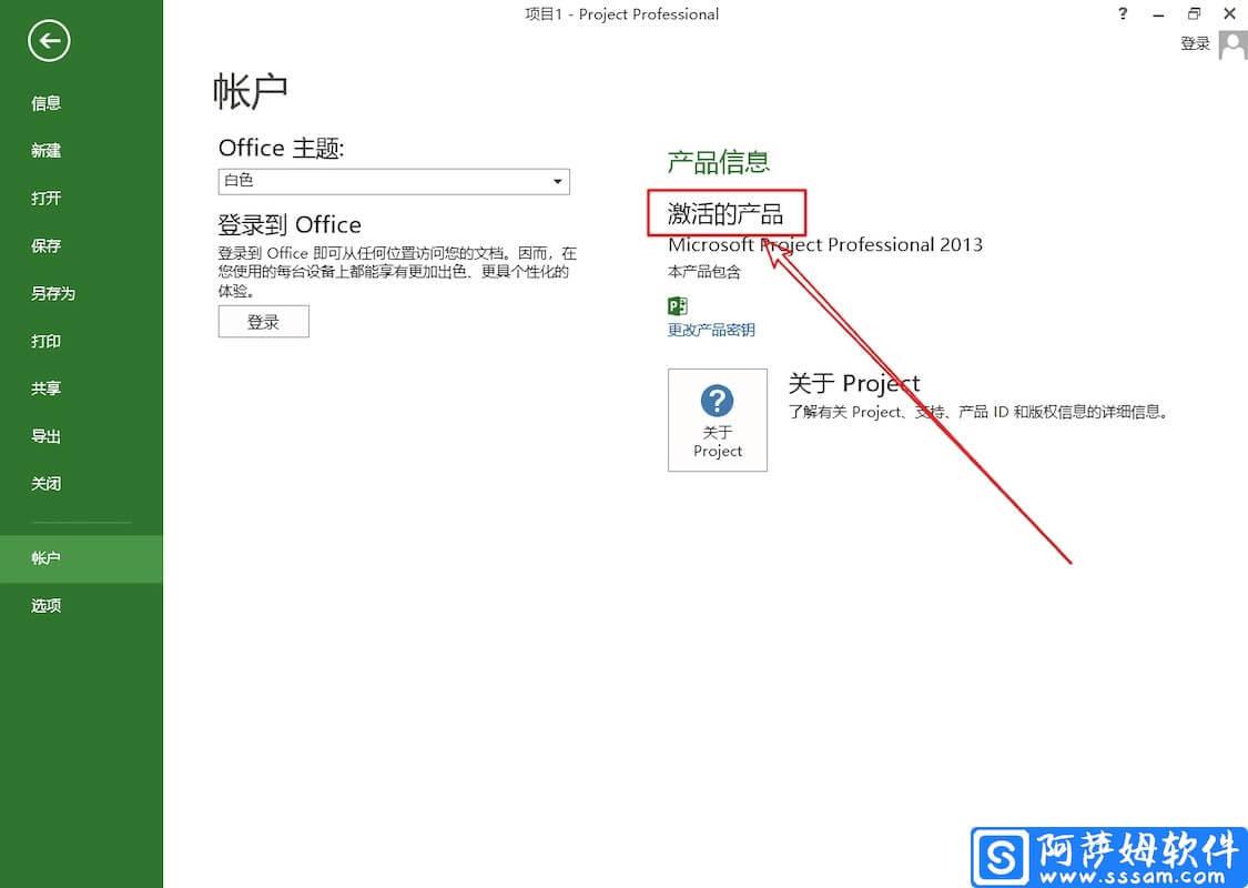 Project 2013 微软官方项目管理工具正式版