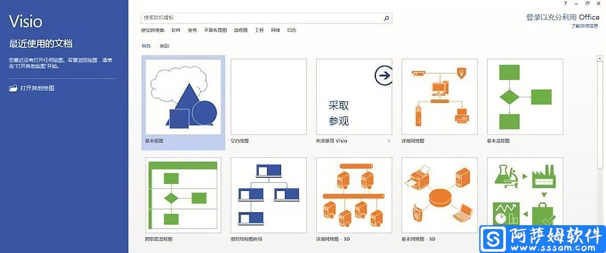 Visio 2007 功能强大的流程图软件简体中文版