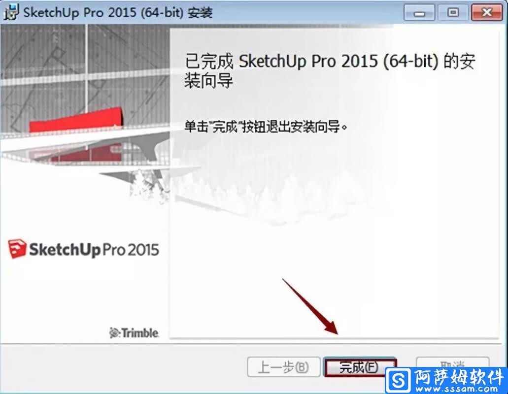 草图大师 SketchUp Pro 2015,强大易用的3D设计软件