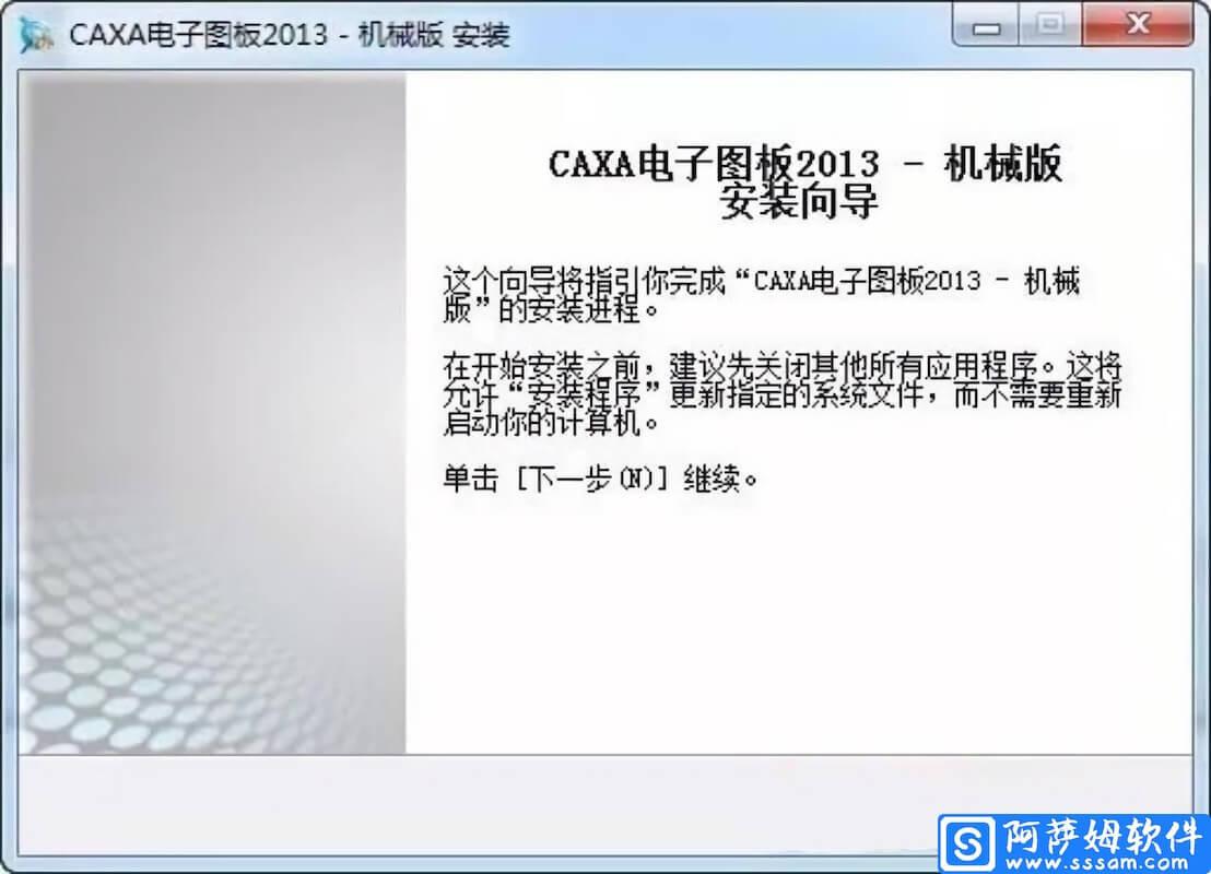 CAXA 2013 非常专业的CAD绘图软件特别版