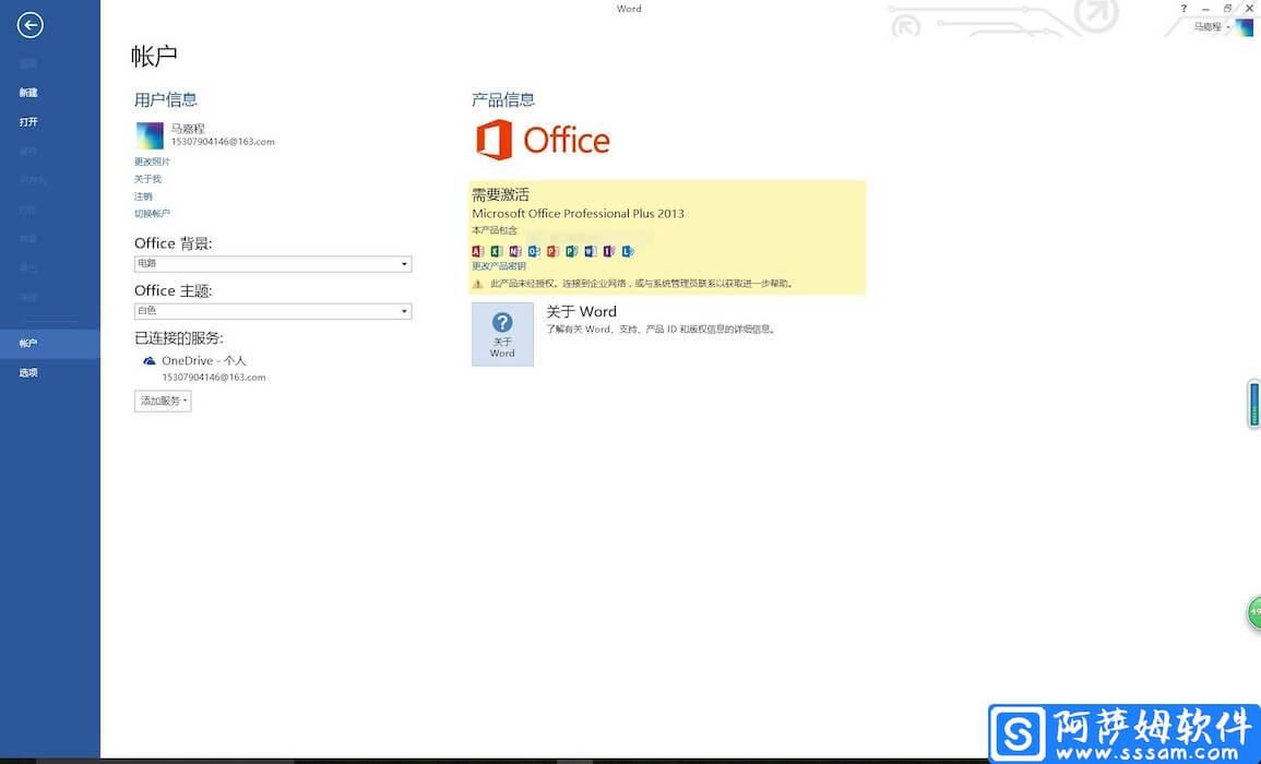 Office 2013 微软官方办公软件简体中文版