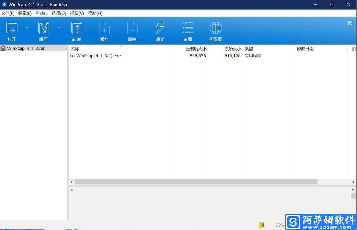 BandiZip v6.25 完全免费的压缩解压缩软件中文版