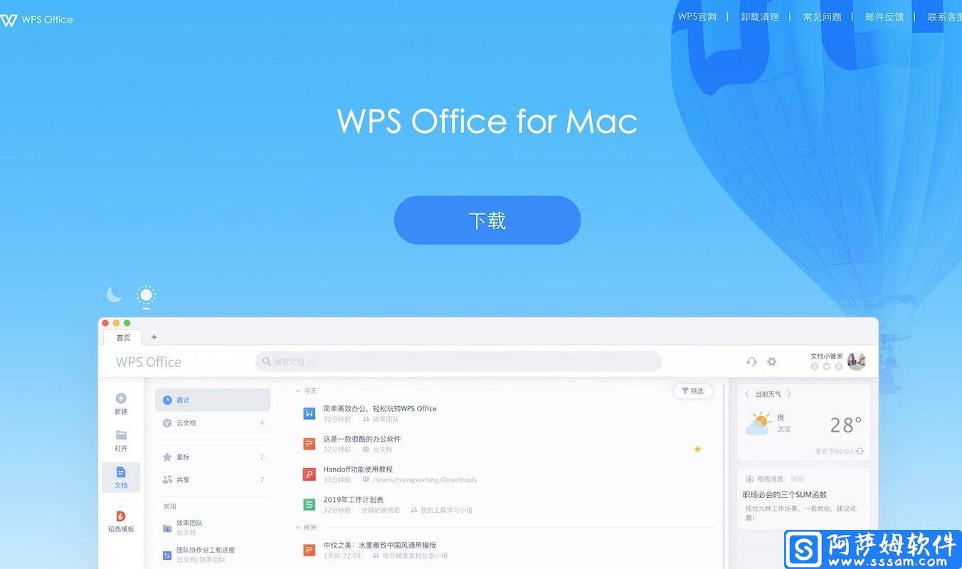 WPS Office for Mac v1.5.1 最佳的国产免费办公软件