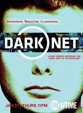 暗网 第一季