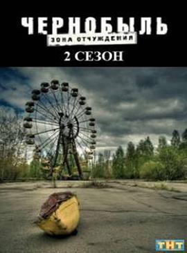 切尔诺贝利·禁区-无人原样而归 第二季