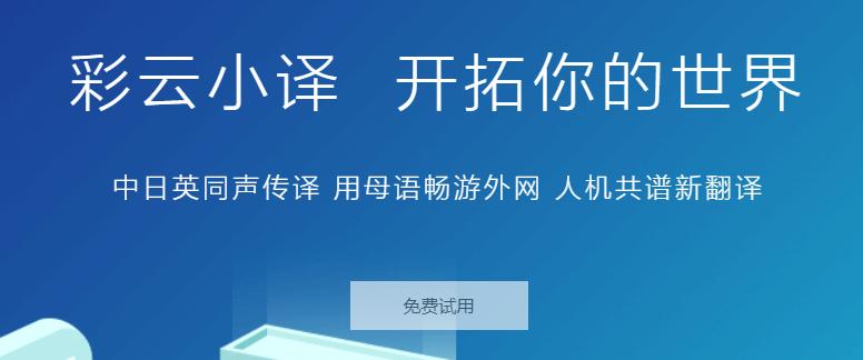彩云小译:在线视频实时翻译