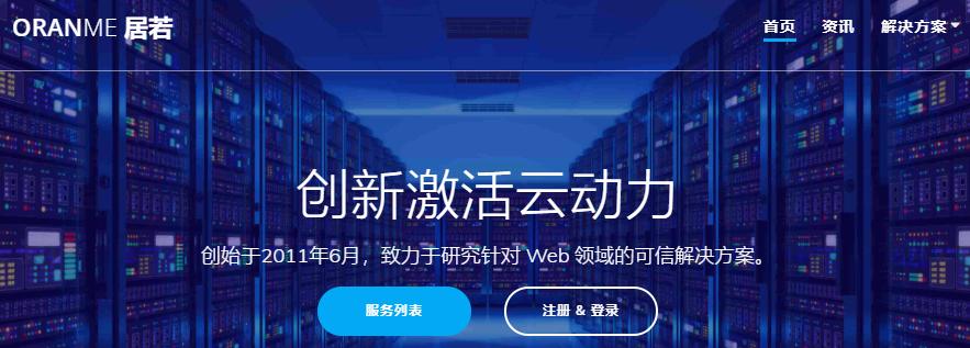 OranMe:香港Cera机房 三网直连 不限流量 200元/年起