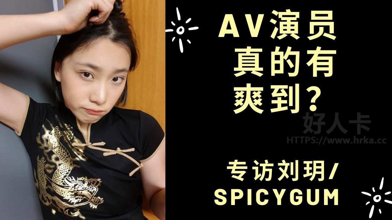 P站刘玥视频专访JUNE LIU