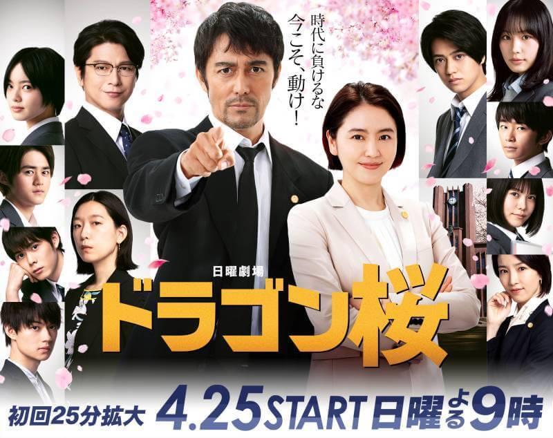 龙樱 (更新 第2季10)