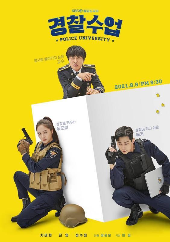警察学院 (更新至16)