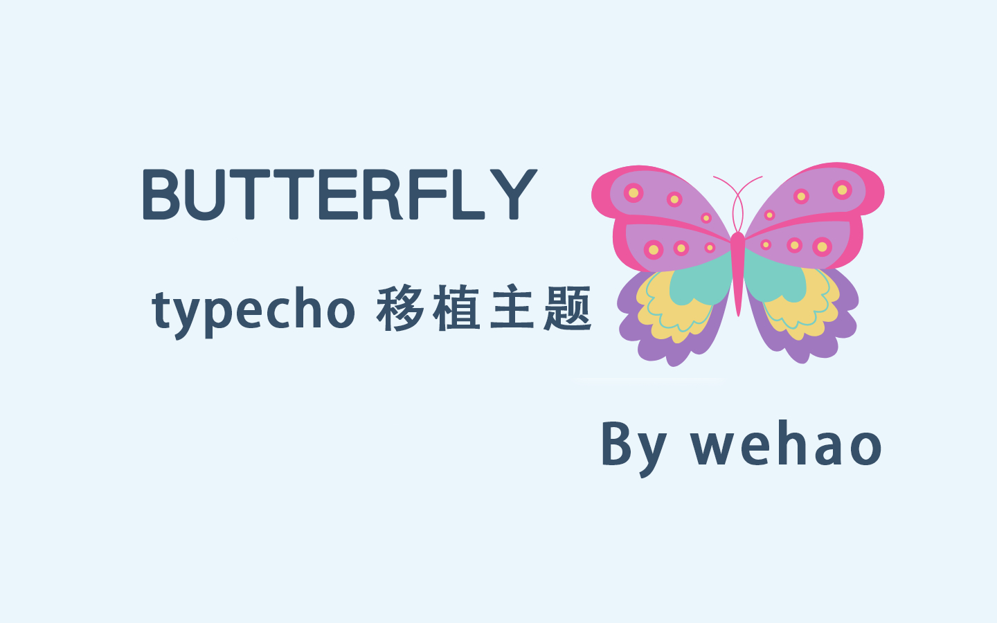 typecho-butterfly主题使用文档