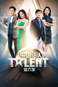 中國達人秀第六季