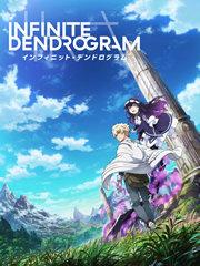 <Infinite Dendrogram>-无尽连锁-