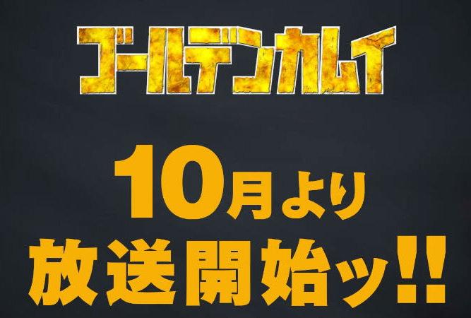《黄金神威》第三季2020年10月播出 PV第1弹公开