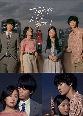 东京爱情故事2020的海报