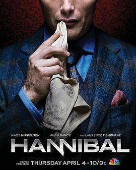 汉尼拔 第一季的海报