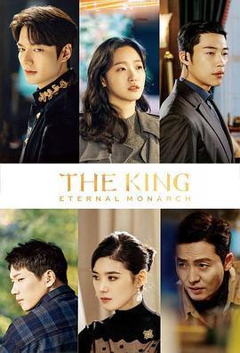 国王:永远的君主的海报