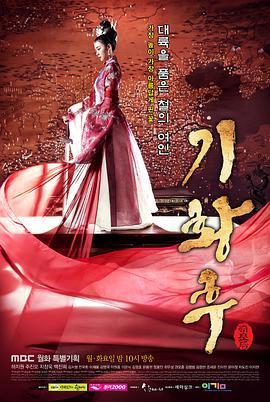 奇皇后的海报