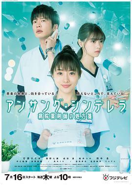 灰姑娘药剂师的海报