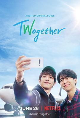 Twogether: 男神一起来看你的海报