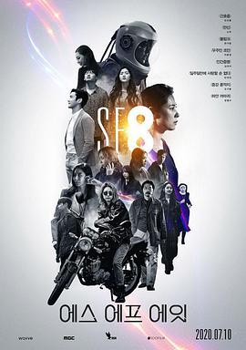 SF8的海报