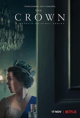 王冠 第三季的海报