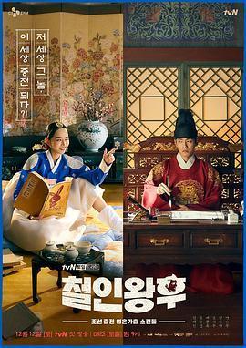 哲仁王后的海报