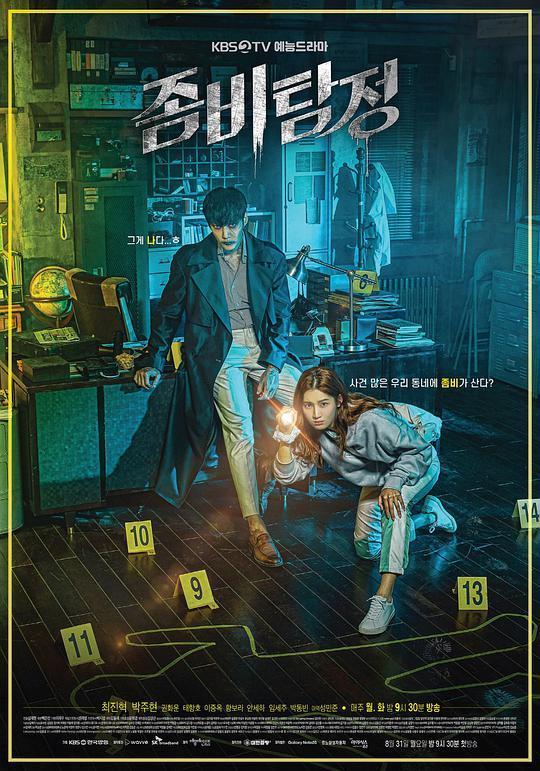 僵尸侦探的海报