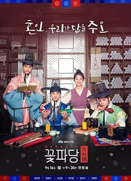 花党:朝鲜婚姻介绍所的海报