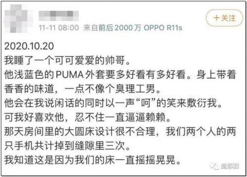 女大学生公布卖淫日记 小姆苟呢微博日记内容曝光 网事热点