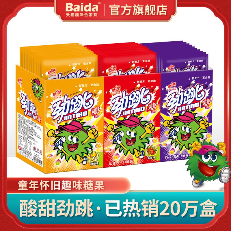 百达跳跳糖儿童爆炸糖童年怀旧小零食搞怪创意劲跳网红糖果小包装