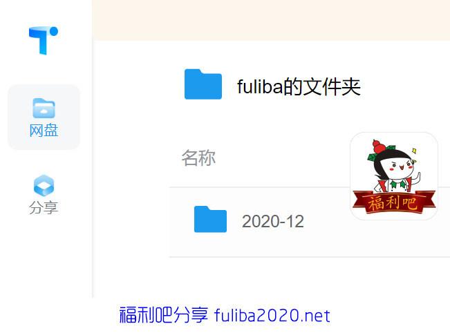 fulibus.net福利吧2021-01-11_02