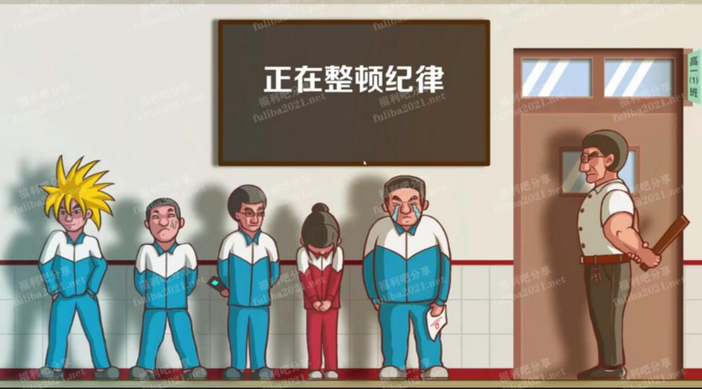 模拟游戏请你当校长《高考工厂模拟》祝高考必胜-福利巴士