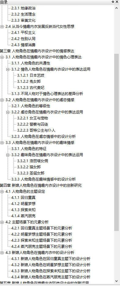 图文论文:人物角色在情趣内衣延伸设计中的情感表达研究-内衣-『游乐宫』Youlegong.com 第2张