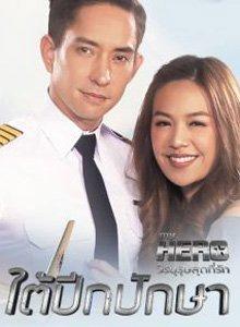 《亲爱的英雄之制空护民》的剧照2