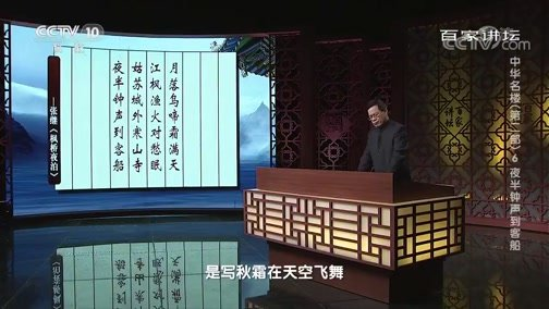 《百家讲坛》 20200104 中华名楼(第二部)6 夜半钟声到客船