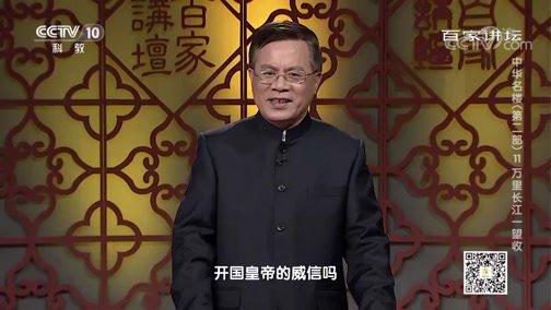 《百家讲坛》 20200109 中华名楼(第二部)11 万里长江一望收