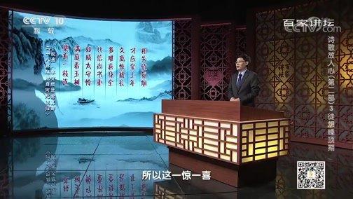 《百家讲坛》 20200117 诗歌故人心(第二部)3 徒想嵊顶期