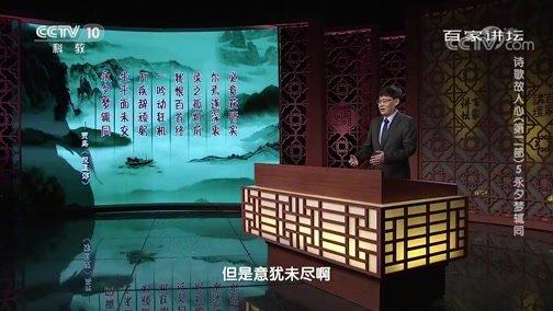 《百家讲坛》 20200119 诗歌故人心(第二部)5 永夕梦辄同