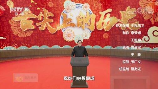 《百家讲坛》 20200125 舌尖上的历史 2 饺子的故事