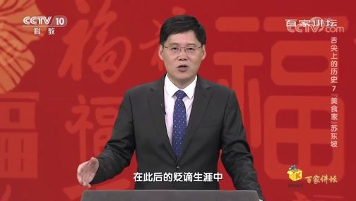 """《百家讲坛》 20200130 舌尖上的历史 7 """"美食家""""苏东坡"""