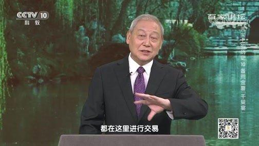 """《百家讲坛》 20200202 舌尖上的历史 10 备荒金薯""""千叟宴"""""""
