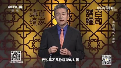 《百家讲坛》 20200206 中医话节气 4 春分