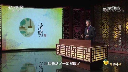 《百家讲坛》 20200207 中医话节气 5 清明