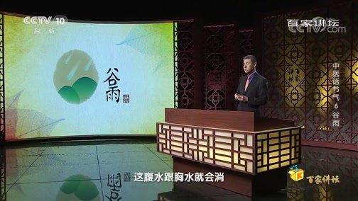《百家讲坛》 20200208 中医话节气 6 谷雨