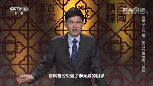《百家讲坛》 20200213 诗歌故人心(第二部)14 六膺君奖共言纶