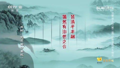 《百家讲坛》 20200216 诗歌故人心(第二部)17 苦恨相思不相见