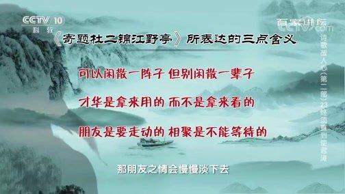 《百家讲坛》 20200222 诗歌故人心(第二部)23 终须直到使君滩